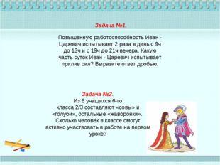 Повышенную работоспособность Иван - Царевич испытывает 2 раза в день с 9ч до