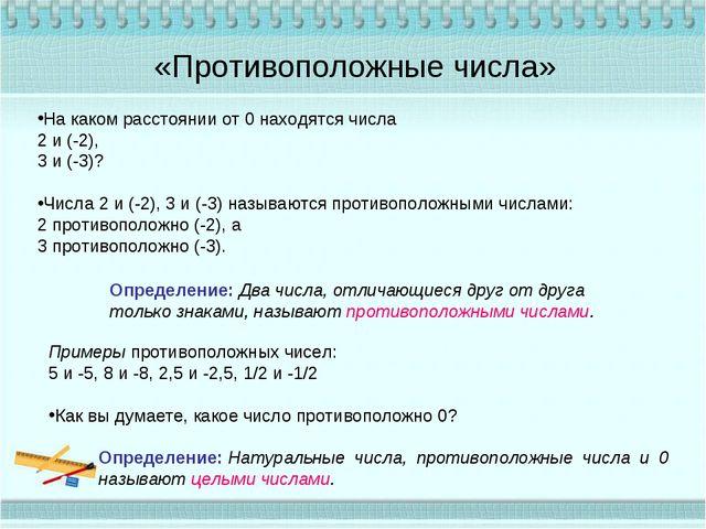 «Противоположные числа» На каком расстоянии от 0 находятся числа 2 и (-2), 3...
