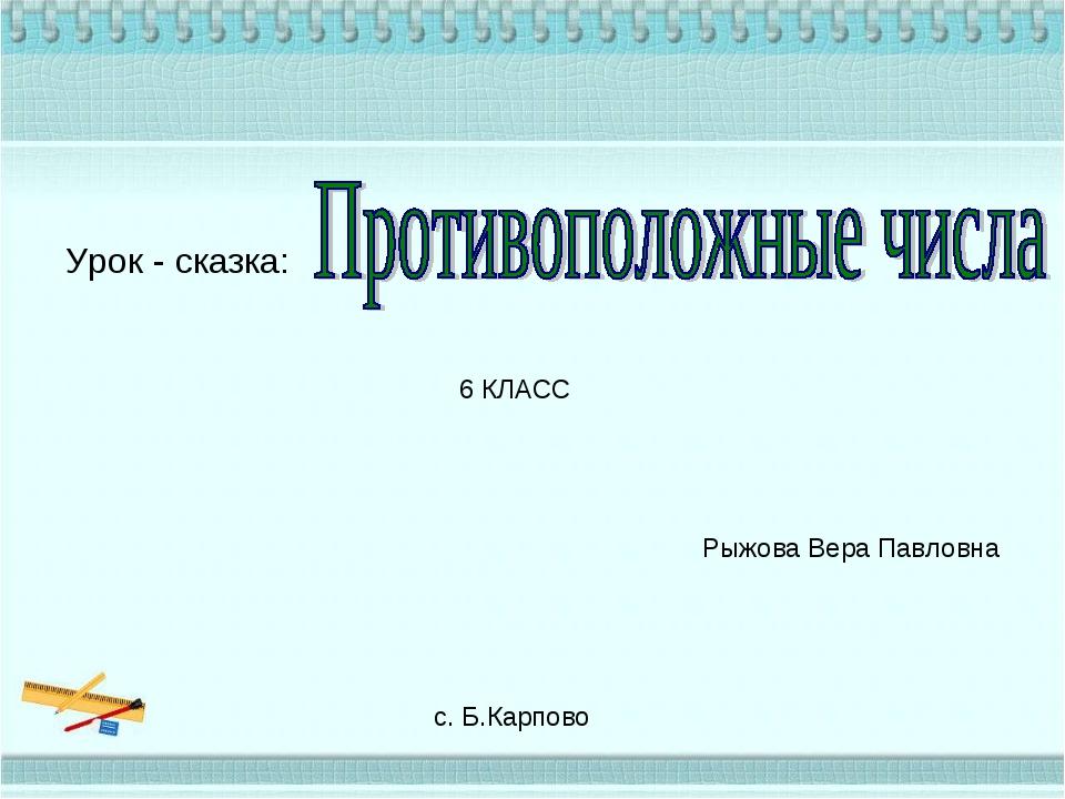 6 КЛАСС Урок - сказка: Рыжова Вера Павловна с. Б.Карпово