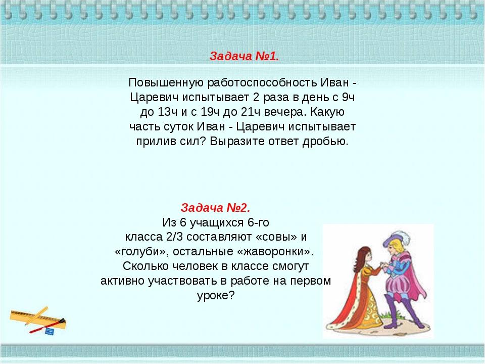 Повышенную работоспособность Иван - Царевич испытывает 2 раза в день с 9ч до...