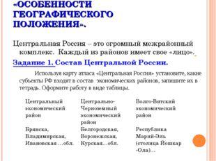 ПРАКТИЧЕСКАЯ РАБОТА. «ОСОБЕННОСТИ ГЕОГРАФИЧЕСКОГО ПОЛОЖЕНИЯ». Центральная Ро
