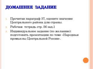 ДОМАШНЕЕ ЗАДАНИЕ Прочитав параграф 37, оцените значение Центрального района д