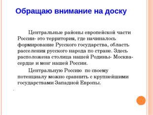 Центральные районы европейской части России- это территория, где начиналось