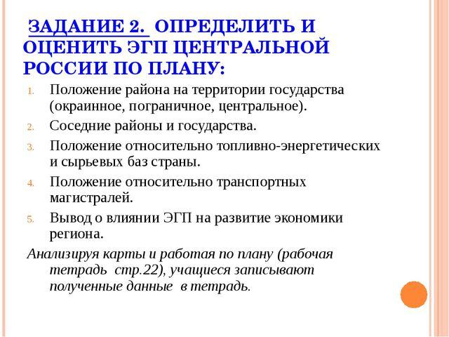ЗАДАНИЕ 2. ОПРЕДЕЛИТЬ И ОЦЕНИТЬ ЭГП ЦЕНТРАЛЬНОЙ РОССИИ ПО ПЛАНУ: Положение р...