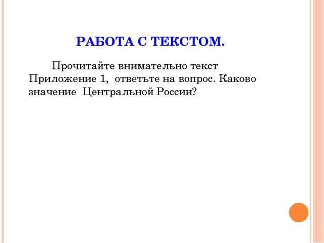 РАБОТА С ТЕКСТОМ. Прочитайте внимательно текст Приложение 1, ответьте на в...