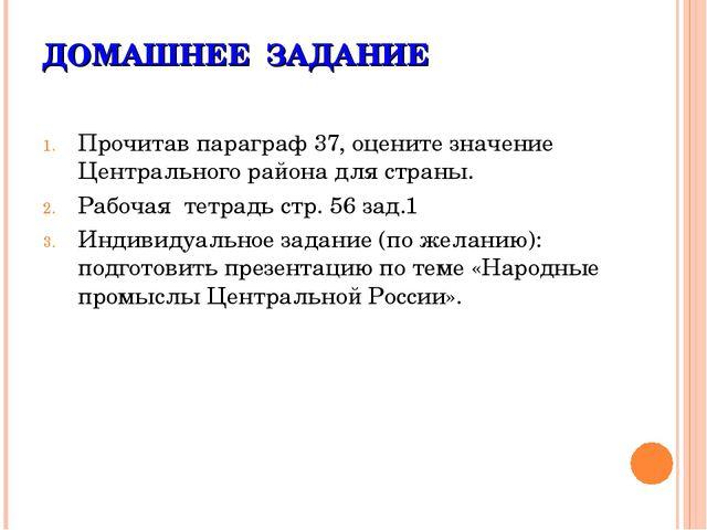 ДОМАШНЕЕ ЗАДАНИЕ Прочитав параграф 37, оцените значение Центрального района д...