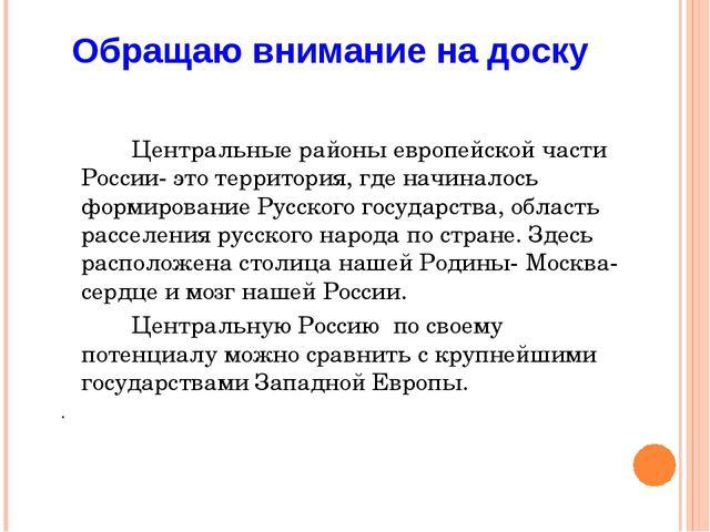 Центральные районы европейской части России- это территория, где начиналось...