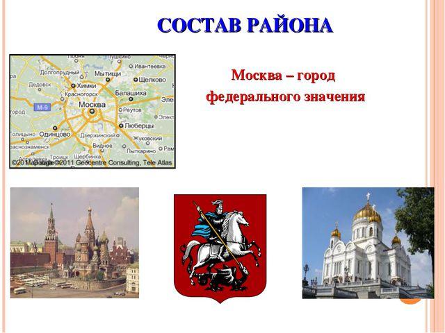 СОСТАВ РАЙОНА Москва – город федерального значения