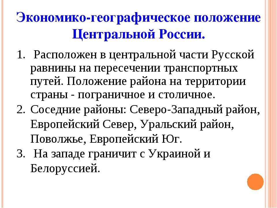 Расположен в центральной части Русской равнины на пересечении транспортных п...