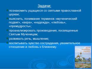 Задачи: познакомить ущащихся со святыми православной церкви; выяснить, понима
