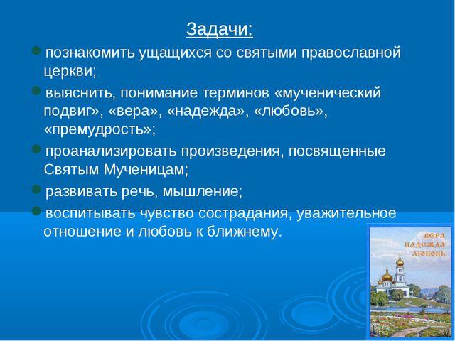 Задачи: познакомить ущащихся со святыми православной церкви; выяснить, понима...