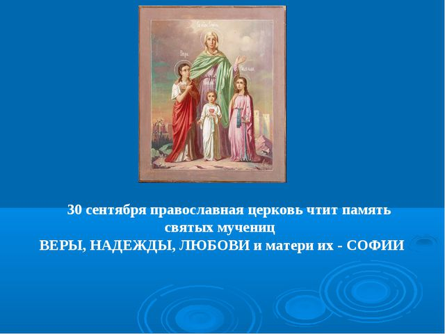 30 сентября православная церковь чтит память святых мучениц ВЕРЫ, НАДЕЖДЫ, Л...