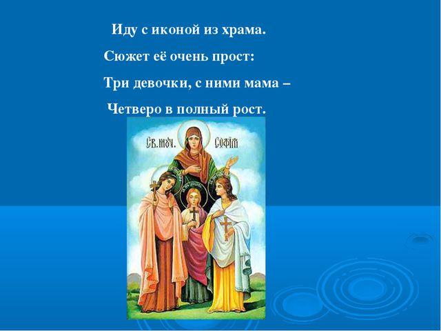 Иду с иконой из храма. Сюжет её очень прост: Три девочки, с ними мама – Четве...