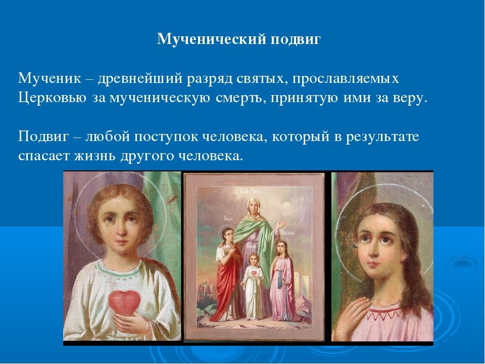 Мученический подвиг Мученик – древнейший разряд святых, прославляемых Церковь...