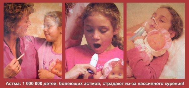Курение вред здоровью