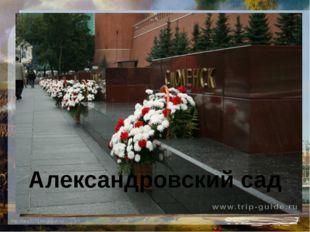 Александровская колонна Казанский собор храм Христа Спасителя Александровски
