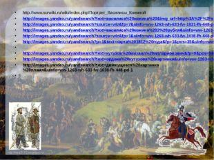 http://www.surwiki.ru/wiki/index.php/Портрет_Василисы_Кожиной http://images.y