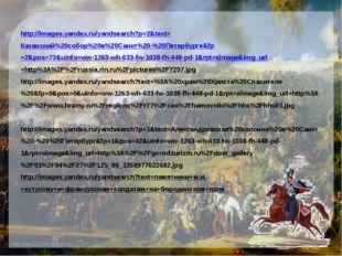 http://images.yandex.ru/yandsearch?p=2&text=Казанский%20собор%20в%20Санкт%20