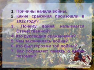 Причины начала войны. Какие сражения произошли в 1812 году? 3.Почему война н