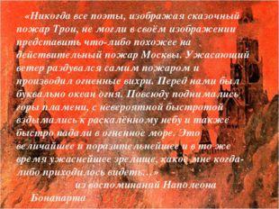 «Никогда все поэты, изображая сказочный пожар Трои, не могли в своём изображ