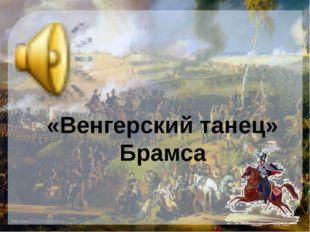 «Венгерский танец» Брамса http://lara3172.blogspot.ru/
