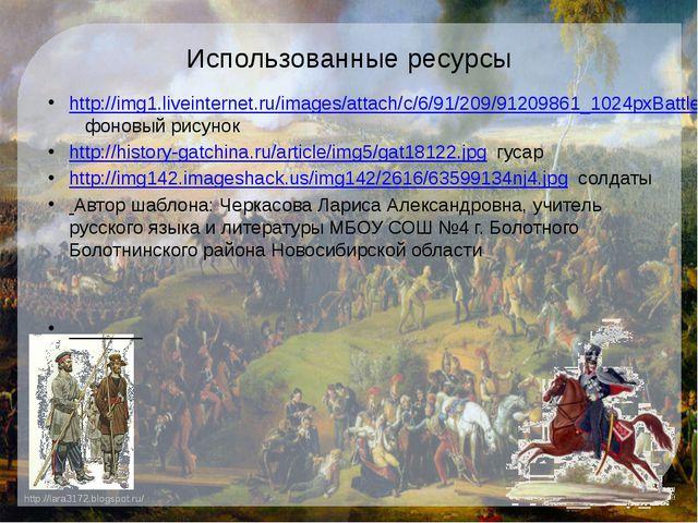 Использованные ресурсы http://img1.liveinternet.ru/images/attach/c/6/91/209/9...