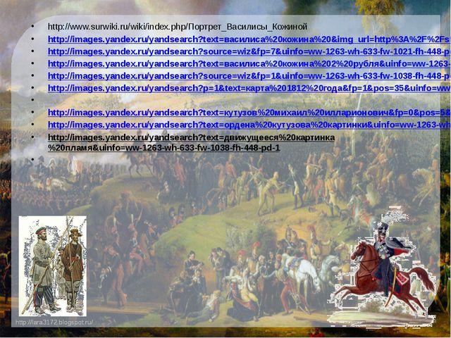 http://www.surwiki.ru/wiki/index.php/Портрет_Василисы_Кожиной http://images.y...