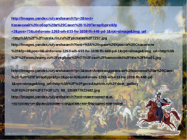 http://images.yandex.ru/yandsearch?p=2&text=Казанский%20собор%20в%20Санкт%20...