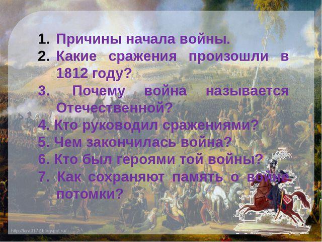 Причины начала войны. Какие сражения произошли в 1812 году? 3.Почему война н...