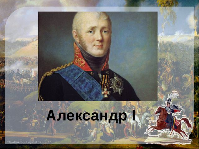Александр I http://lara3172.blogspot.ru/