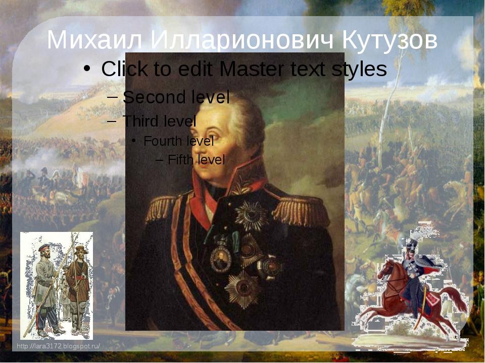 Михаил Илларионович Кутузов http://lara3172.blogspot.ru/ http://lara3172.blog...