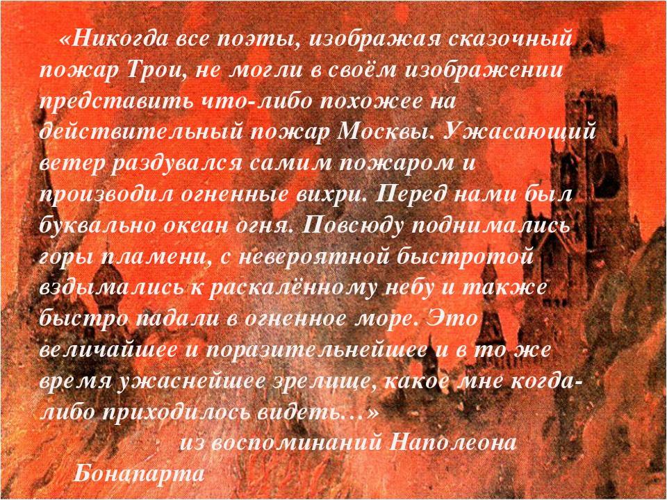 «Никогда все поэты, изображая сказочный пожар Трои, не могли в своём изображ...