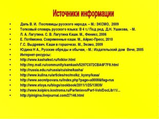 Даль В. И. Пословицы русского народа. – М.: ЭКСМО, 2009 Толковый словарь русс