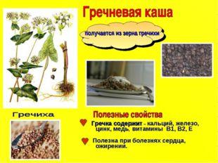 Гречка содержит – кальций, железо, цинк, медь, витамины В1, В2, Е Полезна пр