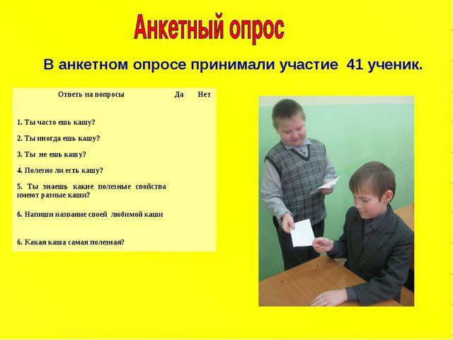 В анкетном опросе принимали участие 41 ученик. Ответь на вопросыДаНет 1. Т...
