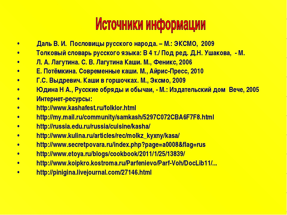 Даль В. И. Пословицы русского народа. – М.: ЭКСМО, 2009 Толковый словарь русс...