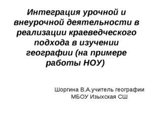 Интеграция урочной и внеурочной деятельности в реализации краеведческого подх