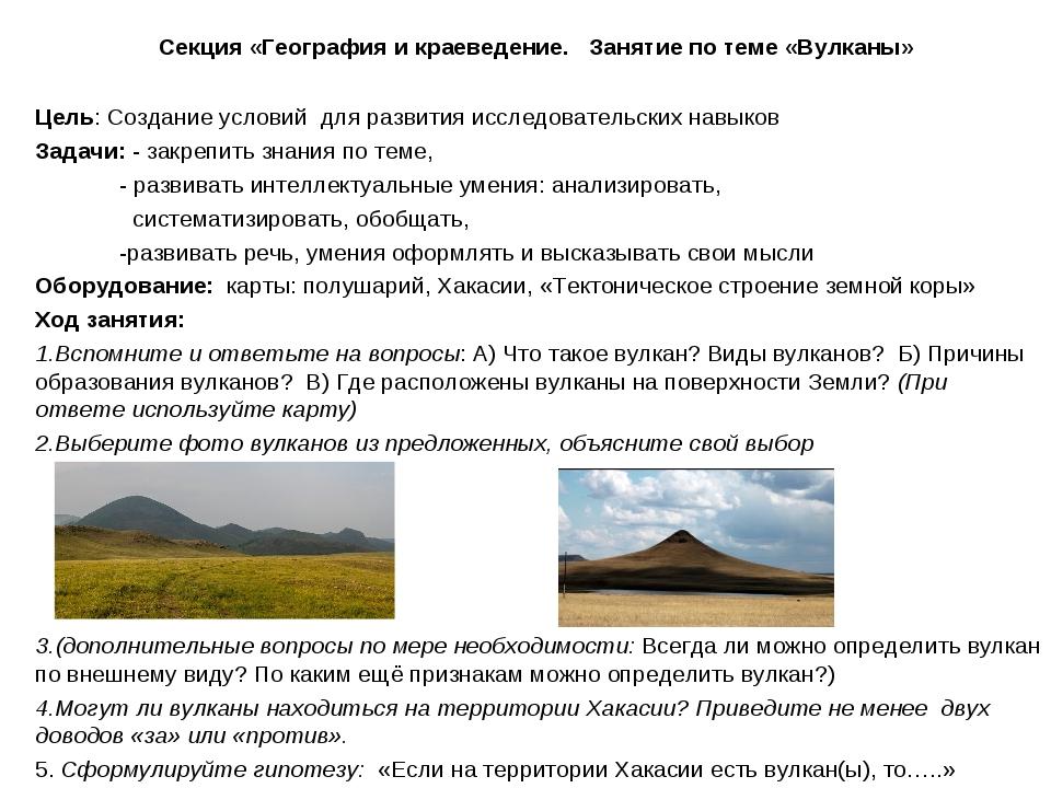 Секция «География и краеведение. Занятие по теме «Вулканы» Цель: Создание усл...
