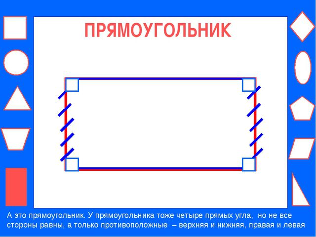 ПРЯМОУГОЛЬНИК А это прямоугольник. У прямоугольника тоже четыре прямых угла,...