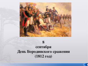8 сентября День Бородинского сражения (1812 год)