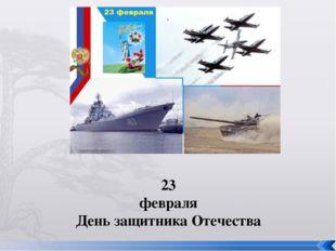 23 февраля День защитника Отечества .