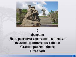 2 февраля День разгрома советскими войсками немецко-фашистских войск в Сталин