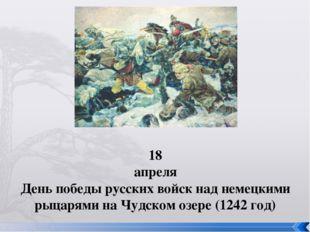 18 апреля День победы русских войск над немецкими рыцарями на Чудском озере (