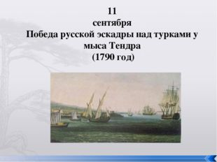 11 сентября Победа русской эскадры над турками у мыса Тендра (1790 год)