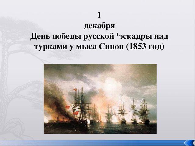 1 декабря День победы русской 'эскадры над турками у мыса Синоп (1853 год)