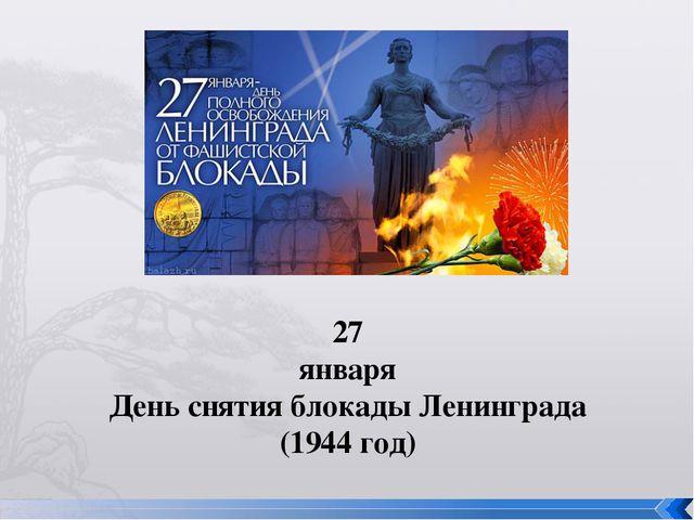 27 января День снятия блокады Ленинграда (1944 год)