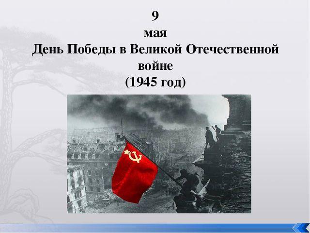 9 мая День Победы в Великой Отечественной войне (1945 год)