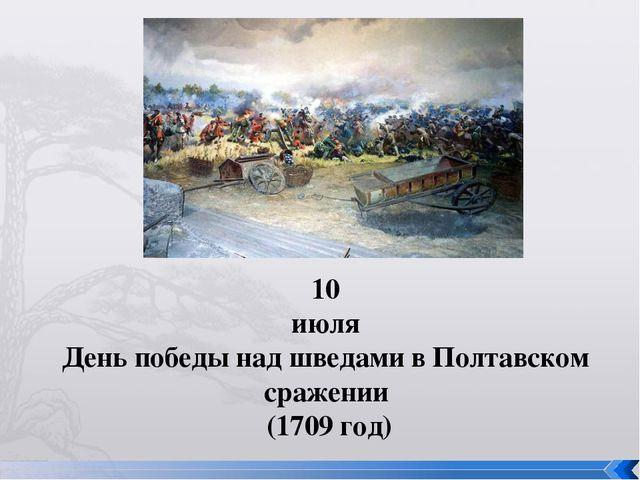 10 июля День победы над шведами в Полтавском сражении (1709 год)