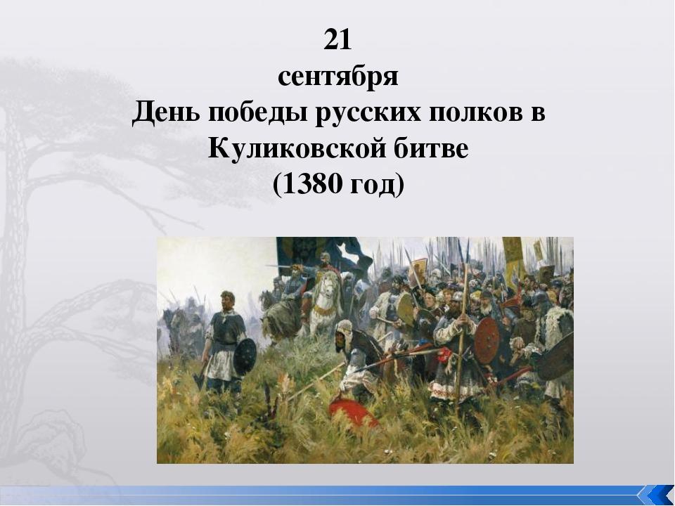 21 сентября День победы русских полков в Куликовской битве (1380 год)