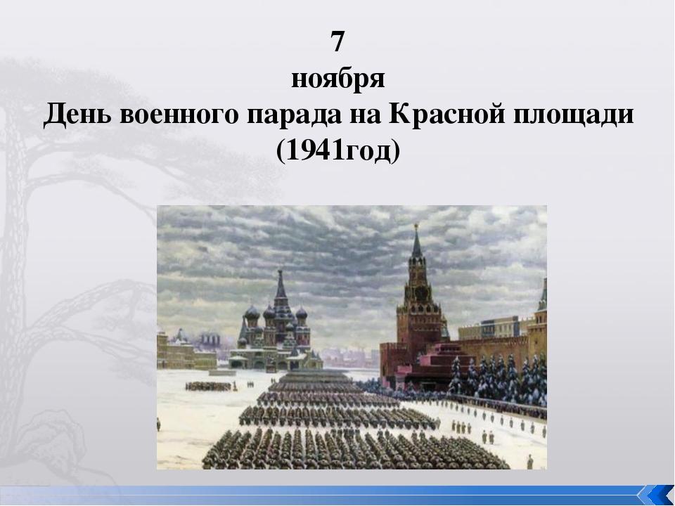 7 ноября День военного парада на Красной площади (1941год)
